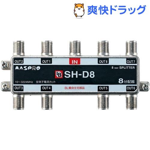 全端子直流電流カット型 屋内用 8分配器 BL型 SH-D8(1台)【送料無料】