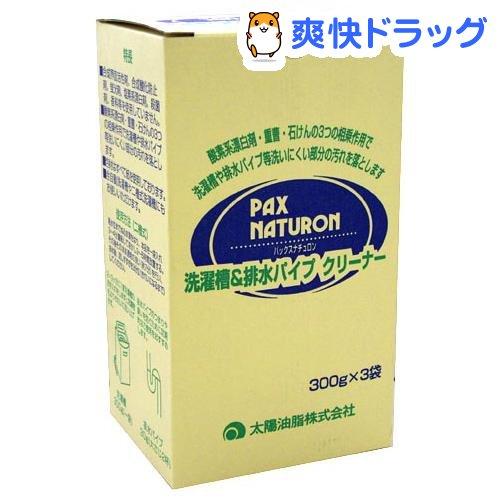 パックスナチュロン 最新 PAX NATURON 付与 洗濯槽 排水パイプ 3袋入 300g クリーナー