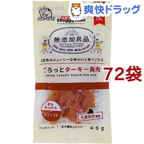 ドギーマン 無添加良品 ごろっとターキー胸肉 セミソフト(45g*72袋セット)【無添加良品】