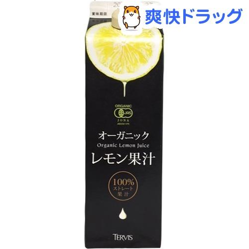 テルヴィス 今ダケ送料無料 オーガニックレモン果汁 大決算セール 1000ml