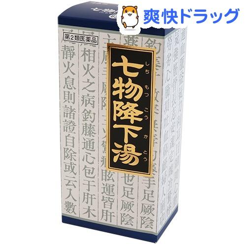 【第2類医薬品】七物降下湯エキス顆粒(45包)【クラシエ漢方 青の顆粒】