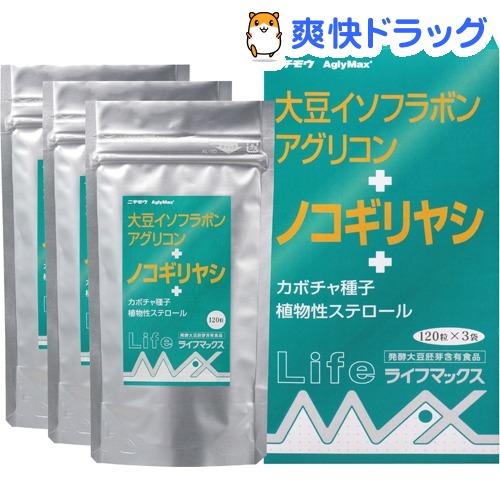ライフマックス 大豆イソフラボンアグリコン+ノコギリヤシ(120粒*3袋入)【ニチモウ】