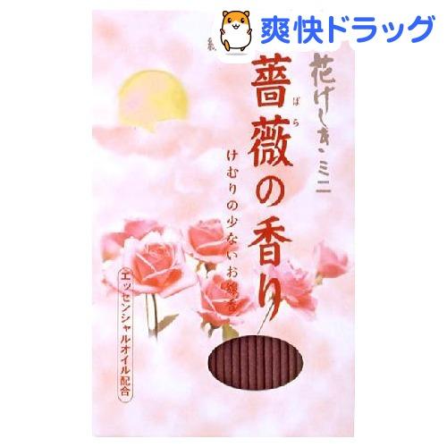 期間限定特価品 花げしき 薔薇の香り 再再販 ミニ寸 約170本入