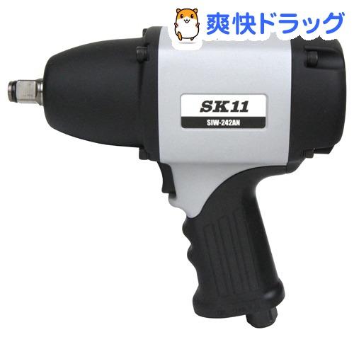 SK11 強力型エアインパクトレンチ 品質保証 NEW 1台 SIW-242AN