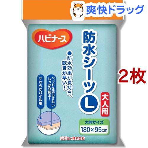 ハビナース 防水シーツ L(2枚セット)【ハビナース】