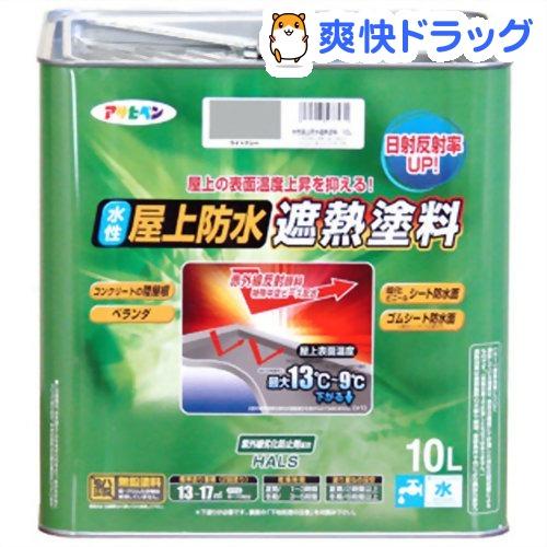 アサヒペン 水性屋上防水遮熱塗料 ライトグレー(10L)【アサヒペン】