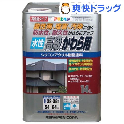 アサヒペン 水性高級かわら用 銀黒(14L)【アサヒペン】