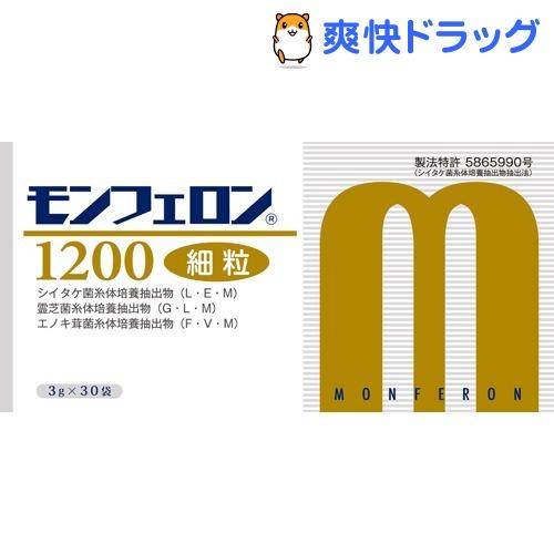 モンフェロン1200 細粒(3g*30袋入)【モンフェロン】