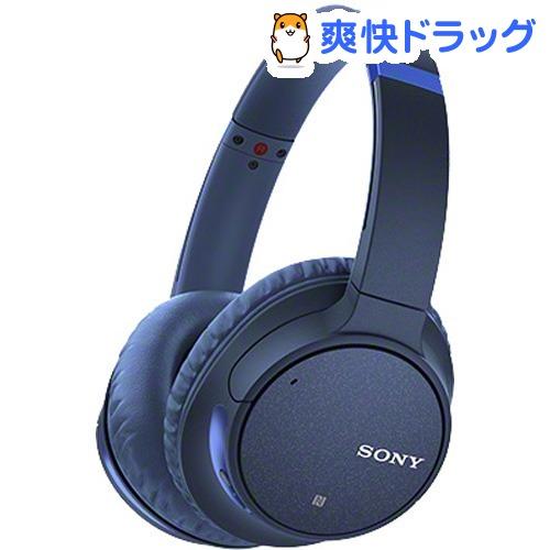 ソニー ワイヤレスノイズキャンセリングステレオヘッドセット WH-CH700 ブルー(1コ入)【SONY(ソニー)】