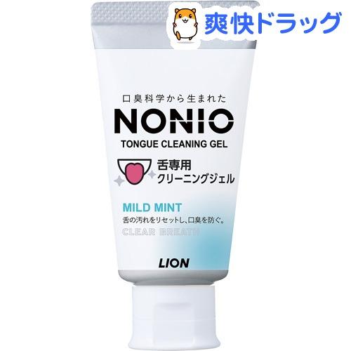 ノニオ(NONIO) / ノニオ 舌専用クリーニングジェル ノニオ 舌専用クリーニングジェル(45g)【ノニオ(NONIO)】