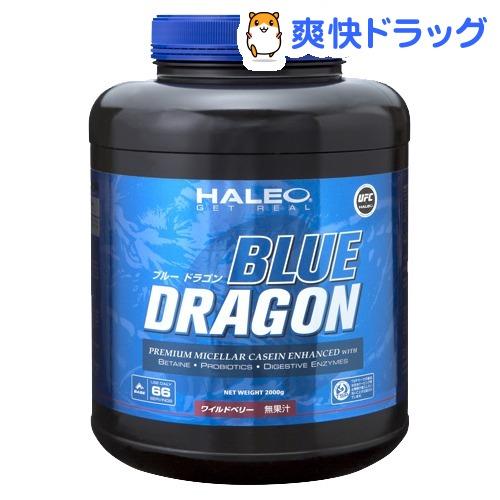 ハレオ HALEO 海外限定 新品 送料無料 ブルードラゴンアルファ ワイルドベリー 2kg