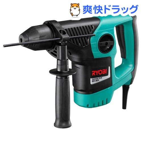 リョービ ハンマドリル ED-301 655000A(1台)【リョービ(RYOBI)】