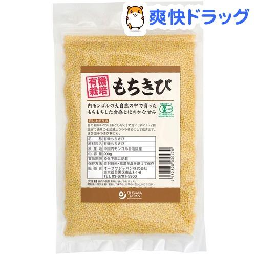 オーサワ / 有機栽培もちきび 有機栽培もちきび(200g)【オーサワ】