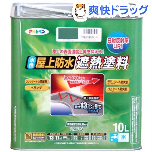 アサヒペン 水性屋上防水遮熱塗料 ダークグリーン(10L)【アサヒペン】