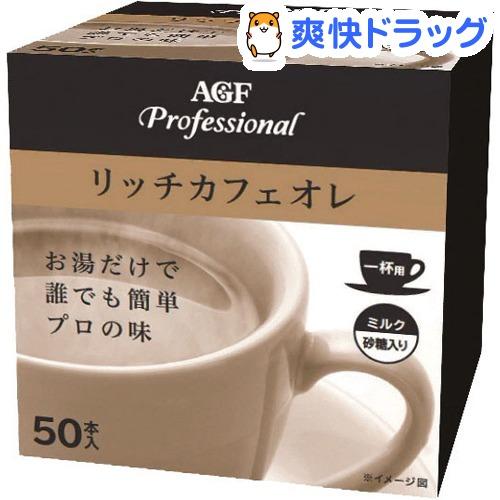 AGF プロフェッショナル  リッチカフェオレ 1杯用(12g*50本入)【AGF Professional(エージーエフ プロフェッショナル)】