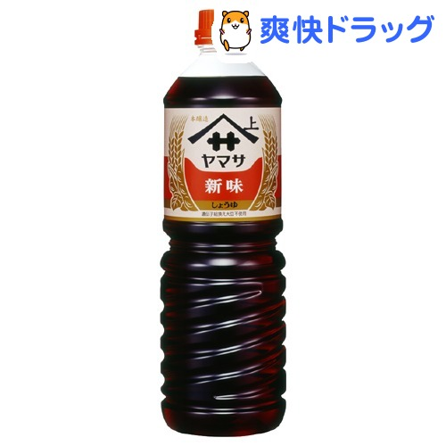 ヤマサ醤油 新作アイテム毎日更新 価格 交渉 送料無料 新味醤油 1L