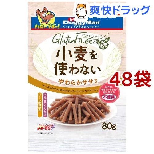 ドギーマン 小麦を使わない やわらかササミ(80g*48コセット)【ドギーマン(Doggy Man)】
