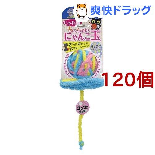 キャティーマン じゃれ猫 ちっちゃいにゃんこ玉 ミックス(120個セット)【キャティーマン】