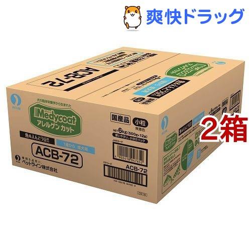メディコート アレルゲンカット 魚&えんどう豆蛋白 1歳から 成犬用(500g*12袋入*2箱セット)【メディコート】