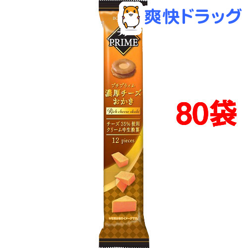 新商品 ブルボン プチシリーズ プチプライム 12個入 セール特別価格 80袋セット 濃厚チーズおかき