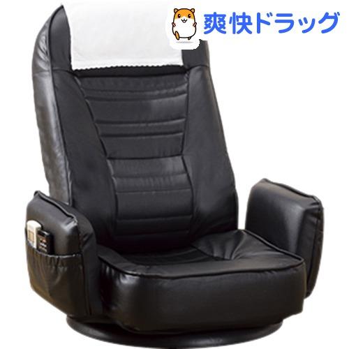 肘付きリクライニング回転座椅子 ブラック(1脚)