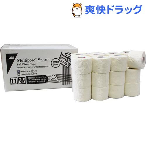 3M テーピング マルチポアスポーツ ソフト ホワイト 50mm 252050(24巻)【送料無料】