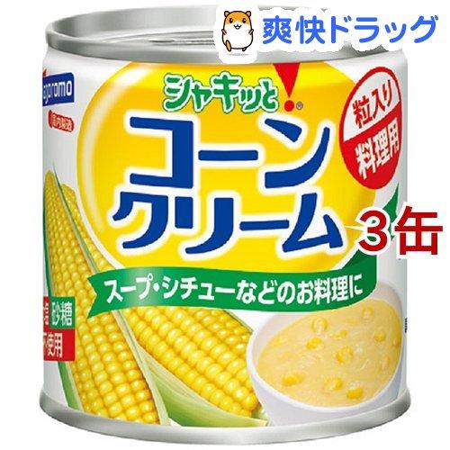 缶詰 はごろも シャキッとコーンクリーム ☆新作入荷☆新品 3缶セット 180g 期間限定送料無料