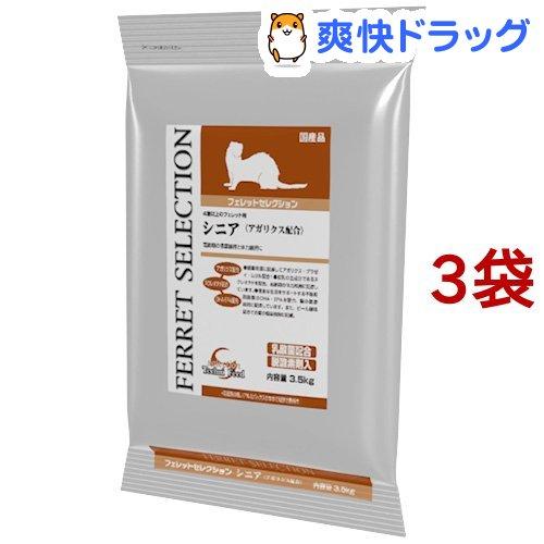 フェレットセレクション シニア(3.5kg*3コセット)【セレクション(SELECTION)】