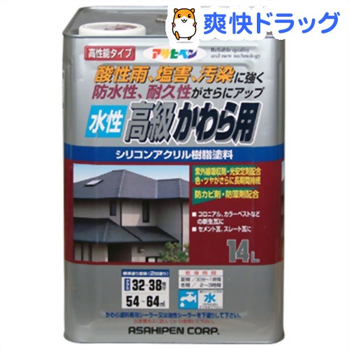 アサヒペン 水性高級かわら用 ココナッツブラウン(14L)【アサヒペン】