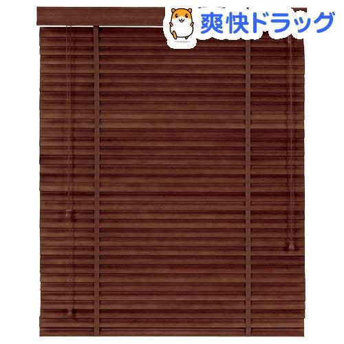 バンブーS字ブラインド クラシカルウェーブ DBR (約88*183cm)(1窓入)【送料無料】