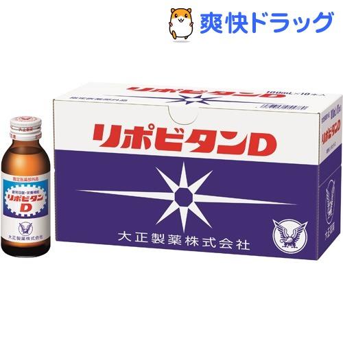リポビタン 大正製薬 リポビタンD 100ml 10本入 贈与 数量限定アウトレット最安価格
