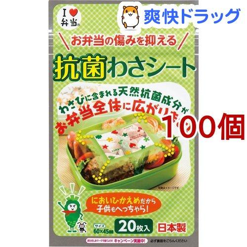 東洋アルミ 抗菌わさシート(20枚入*100個セット)【東洋アルミ】