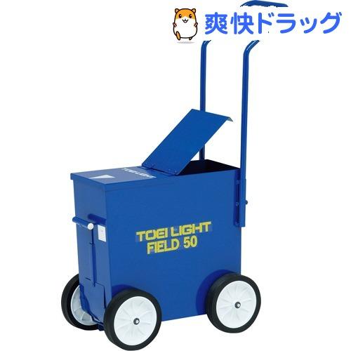 トーエイライト ライン引きフィールド50 G2065(1台入)【トーエイライト】
