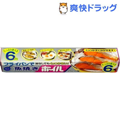 アルミホイル 魚焼きホイル 25cm 1コ入 6m 大人気 『1年保証』