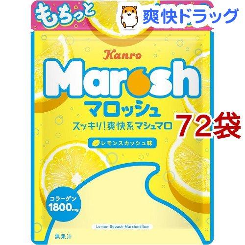 KANRO カンロ 実物 マロッシュ レモンスカッシュ味 50g 72袋セット メーカー公式ショップ