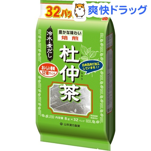 山本漢方 杜仲茶 期間限定お試し価格 40%OFFの激安セール 8g 32バッグ