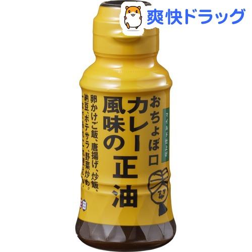正田樱桃小嘴咖喱风味的酱油(150mL)