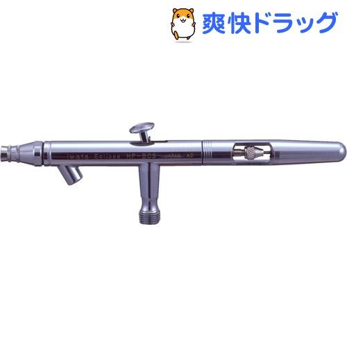 アネスト岩田 エアーブラシ HP-BCS(1コ入)【アネスト岩田】