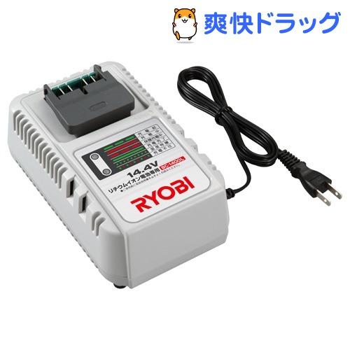 リョービ リチウムイオン電池専用充電器 6406241 BC-1400L(1個)【リョービ(RYOBI)】