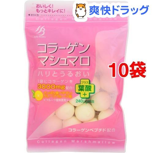 【訳あり】ハロービューティ コラーゲンマシュマロ(50g*10コ)