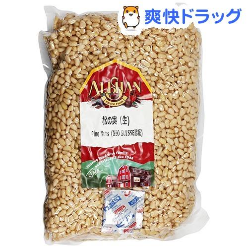 アリサン 松の実(生)(1kg)