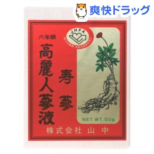 高麗人参液 寿参(50g)