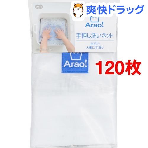 Arao!手押し洗いネット(120枚セット)