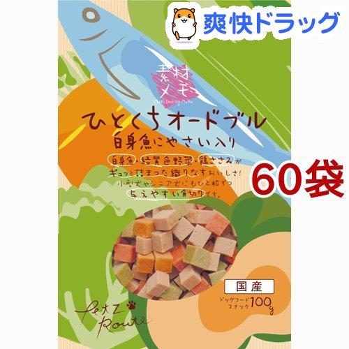 素材メモ ひとくちオードブル 白身魚にやさい入り(100g*60袋セット)【素材メモ】