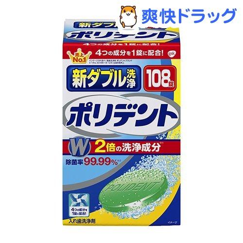ポリデント 新ダブル洗浄ポリデント 入れ歯洗浄剤 108錠入 国際ブランド 通販