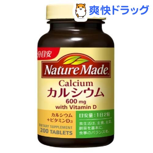 ネイチャーメイド 送料無料お手入れ要らず Nature Made 200粒入 カルシウム 超激得SALE