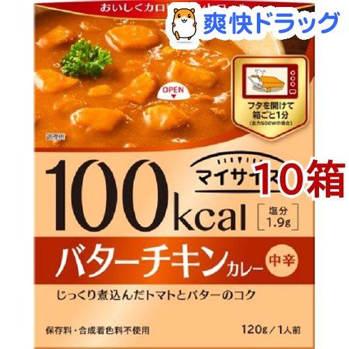 マイサイズ バターチキンカレー(120g*10コ)【マイサイズ】