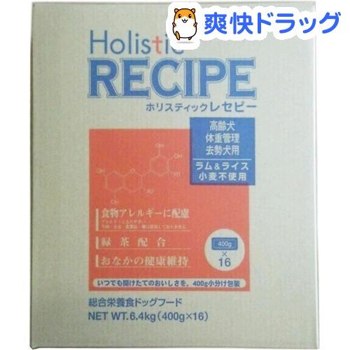 ホリスティックレセピー ラム&ライス 高齢犬/体重管理/去勢犬用(6.4kg)【ホリスティックレセピー】