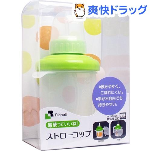 使っていいね 日本正規品 お気に入 ストローコップ 1コ入