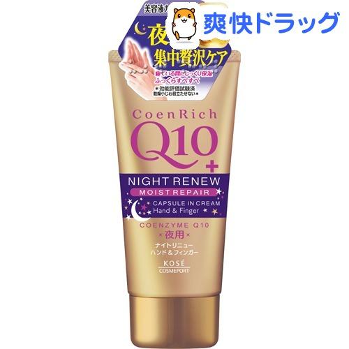 コエンリッチQ10 コエンリッチ ナイトリニューハンドクリーム 80g 安い 激安 プチプラ 数量限定 高品質